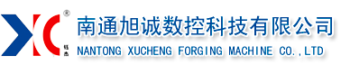 NANTONG XUCHENG FORGING MACHINE CO.,LTD